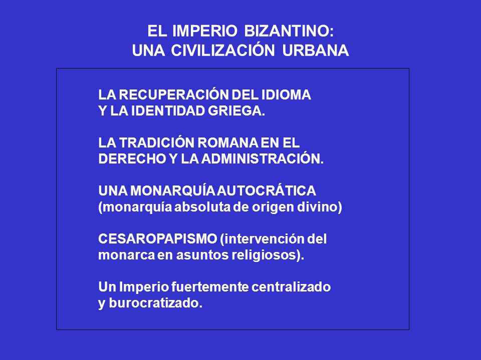 EL IMPERIO BIZANTINO: UNA CIVILIZACIÓN URBANA LA RECUPERACIÓN DEL IDIOMA Y LA IDENTIDAD GRIEGA. LA TRADICIÓN ROMANA EN EL DERECHO Y LA ADMINISTRACIÓN.