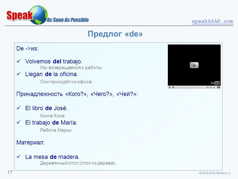 © 2010-2013 Alfares s.r.o. speakASAP.com 17 Предлог «de» De ->из: Volvemos del trabajo.