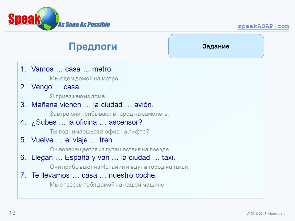 © 2010-2013 Alfares s.r.o. speakASAP.com 19 Предлоги 1.Vamos … casa … metro.