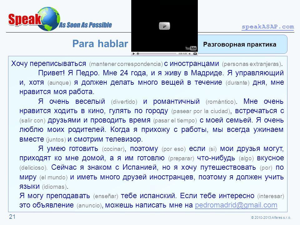 © 2010-2013 Alfares s.r.o. speakASAP.com 21 Хочу переписываться (mantener correspondencia) с иностранцами (personas extranjeras). Привет! Я Педро. Мне