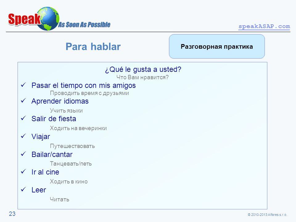 © 2010-2013 Alfares s.r.o. speakASAP.com 23 Para hablar ¿Qué le gusta a usted? Что Вам нравится? Pasar el tiempo con mis amigos Проводить время с друз