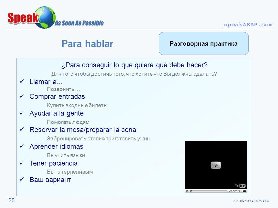 © 2010-2013 Alfares s.r.o. speakASAP.com 25 Para hablar ¿Para conseguir lo que quiere qué debe hacer? Для того чтобы достичь того, что хотите что Вы д