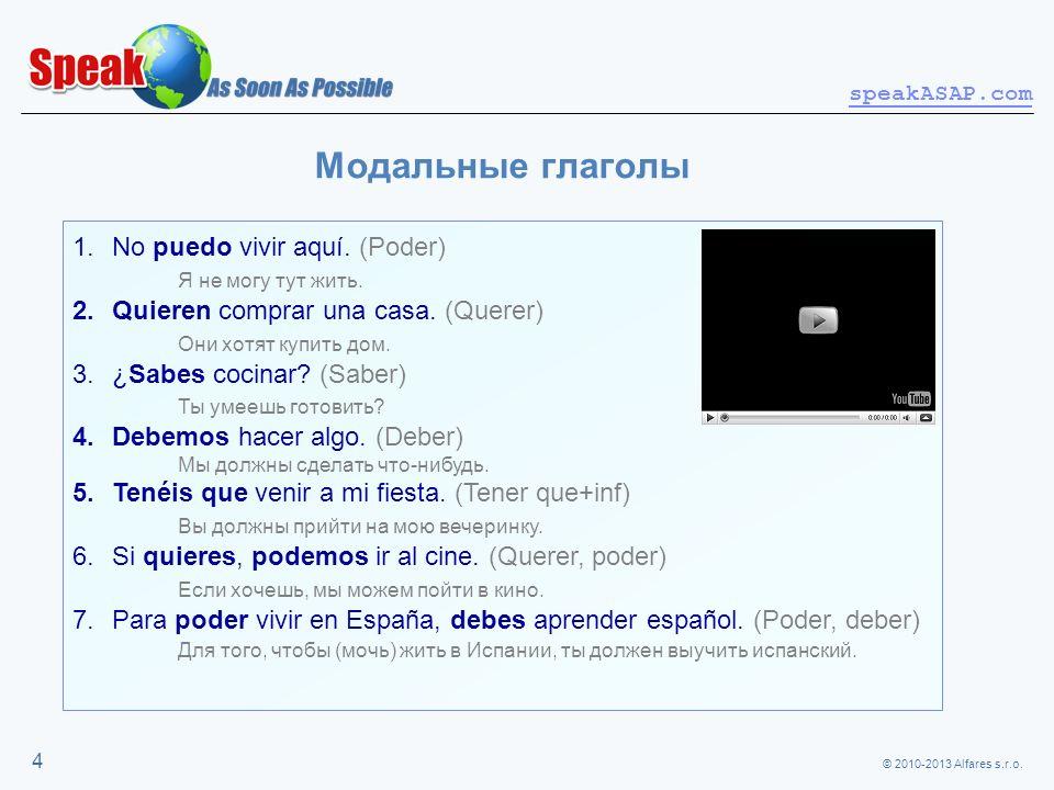© 2010-2013 Alfares s.r.o. speakASAP.com 4 Модальные глаголы 1.No puedo vivir aquí.