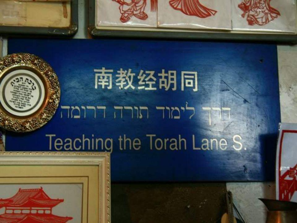 En su serie documental Legado 1992 , el historiador Michael Wood caminaba por un pequeño callejón, en Kaifeng, que dijo que se conoce como el callejón de la secta que enseñan las Escrituras , es decir, de los judíos.