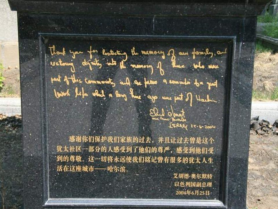 Minián durante rezos en el Hotel en Harbin
