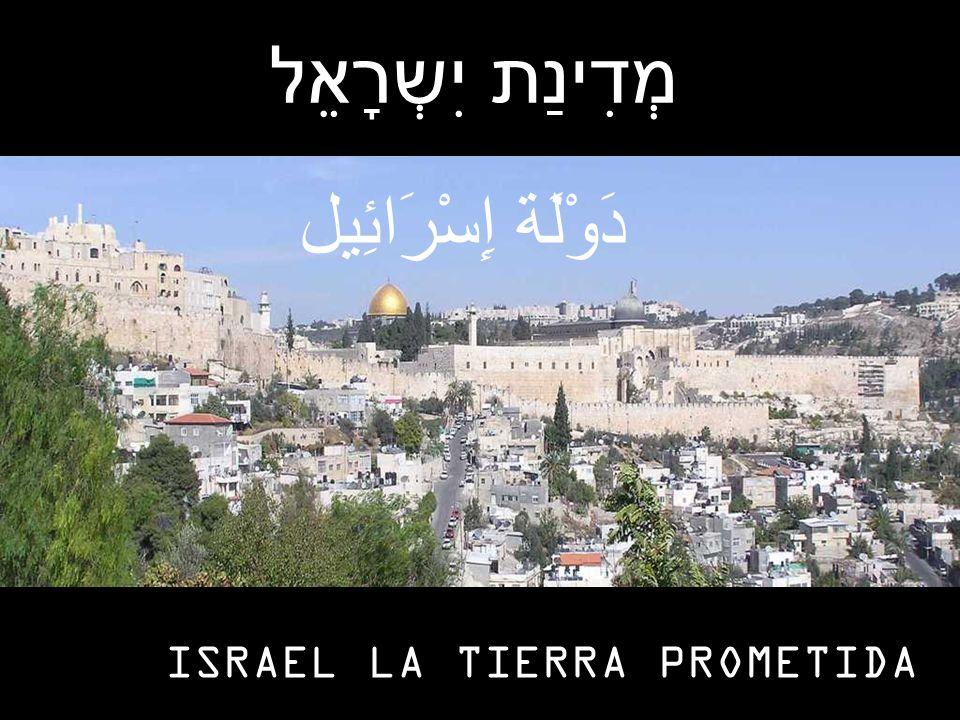 دَوْلَة إِسْرَائِيل ISRAEL LA TIERRA PROMETIDA מְדִינַת יִשְרָאֵל יִשְרָאֵל