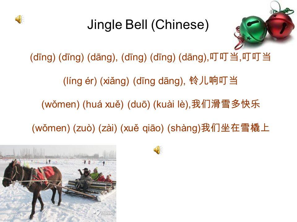 (dīng) (dīng) (dāng), (dīng) (dīng) (dāng),, (líng ér) (xiǎng) (dīng dāng), (wǒmen) (huá xuě) (duō) (kuài lè), (wǒmen) (zuò) (zài) (xuě qiāo) (shàng) Jingle Bell (Chinese)