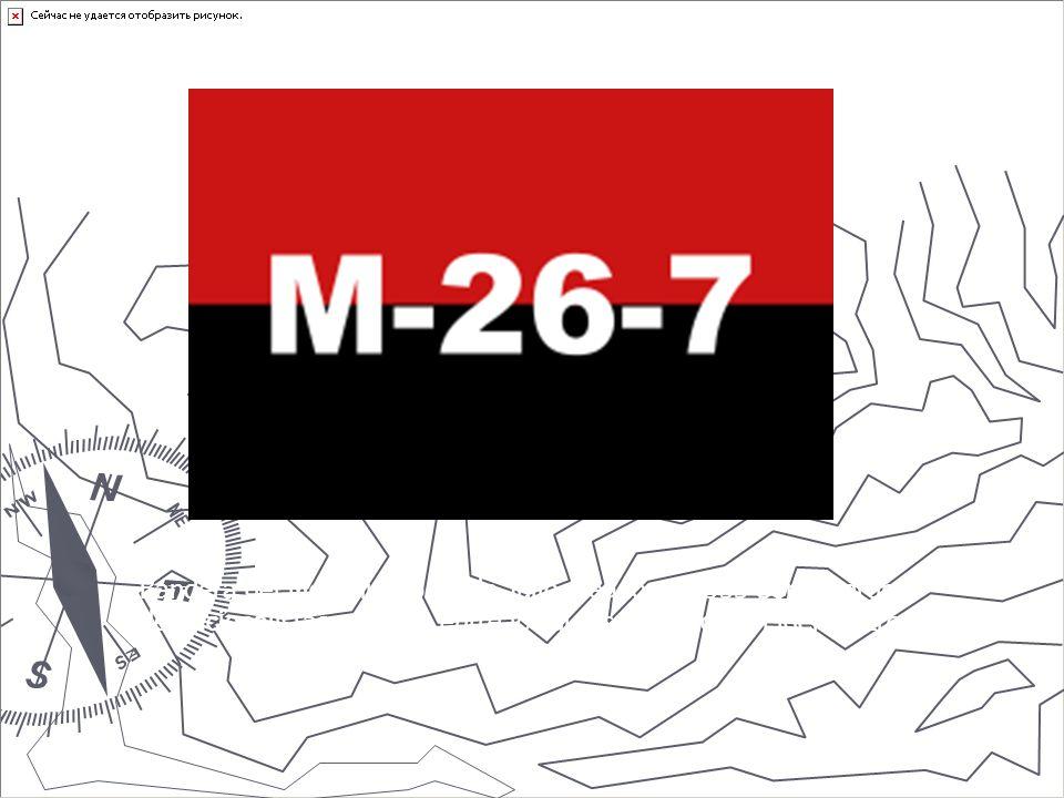 LA LUCHA ARMADA El 25 de noviembre de 1956 zarpó de Tuxpan (México) el yate Gramma con 82 guerrilleros del Movimiento 26 de Julio, entre los que se encontraban Fidel Castro, Juan Manuel Márquez, Raúl Castro, Juan Almeida Bosque, Camilo Cienfuegos y el argentino Ernesto Che Guevara.