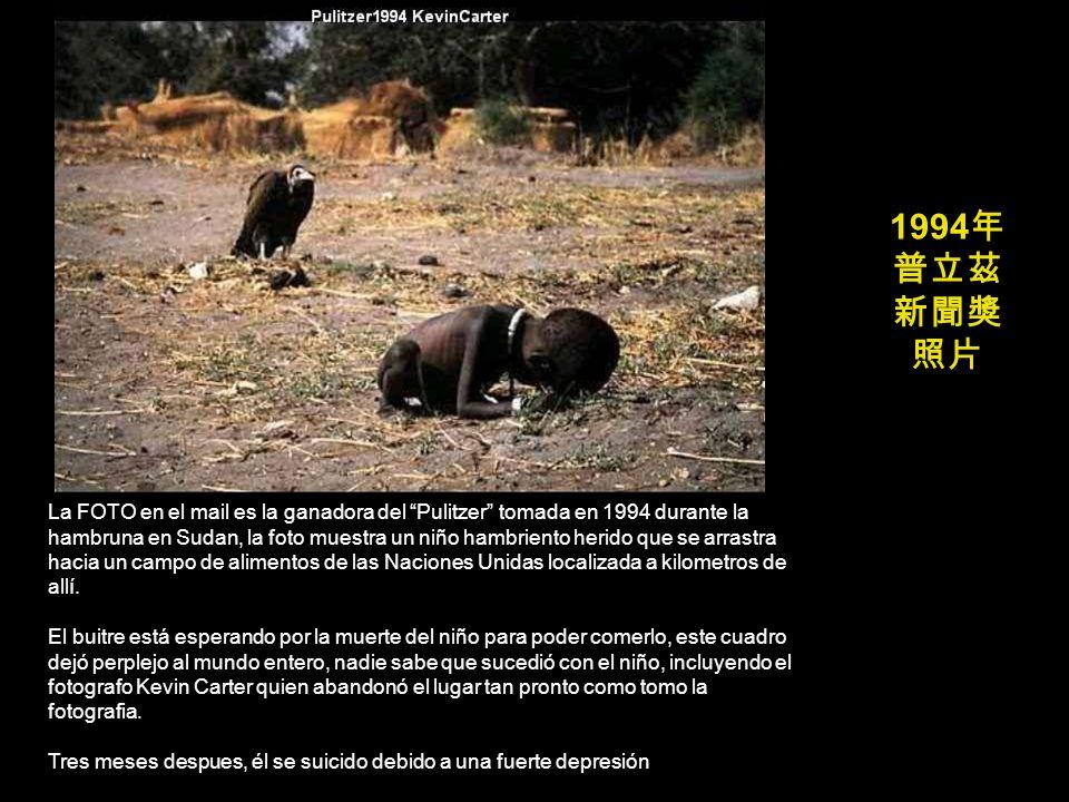 1994 La FOTO en el mail es la ganadora del Pulitzer tomada en 1994 durante la hambruna en Sudan, la foto muestra un niño hambriento herido que se arra