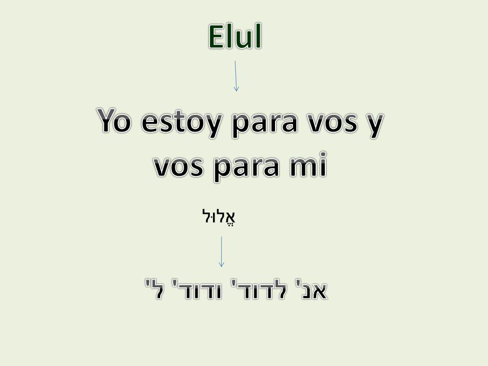 אֱלוּל