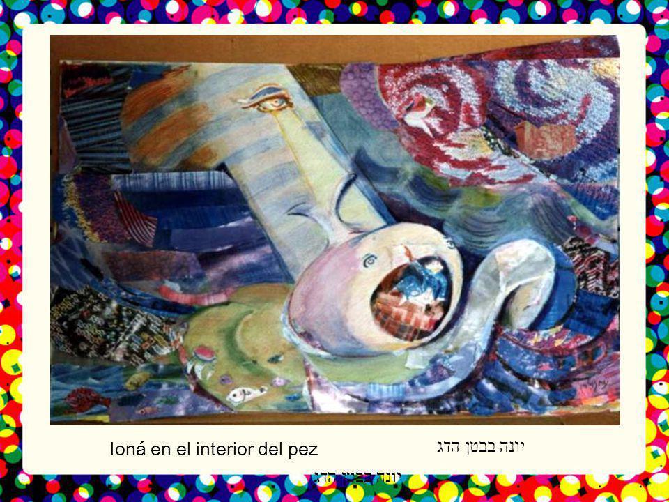 יונה בבטן הדג Ioná en el interior del pez