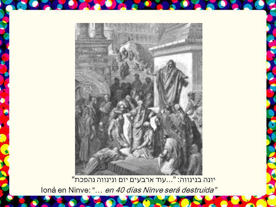 יונה בנינווה: ...עוד ארבעים יום ונינווה נהפכת Ioná en Ninve: … en 40 días Ninve será destruida