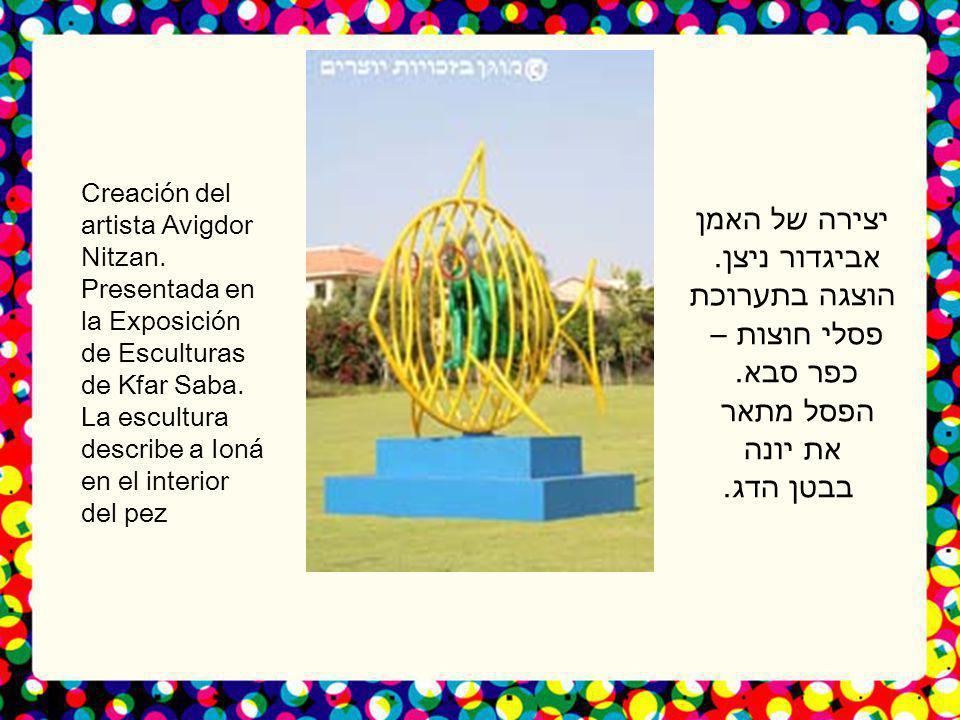 יצירה של האמן אביגדור ניצן. הוצגה בתערוכת פסלי חוצות – כפר סבא.