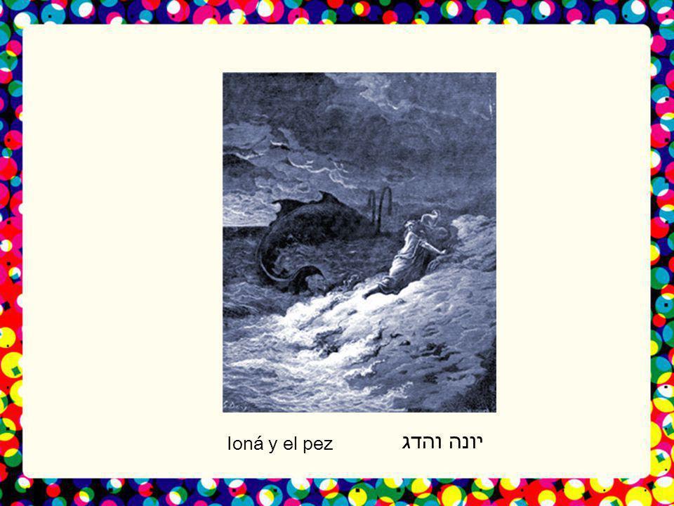 יונה והדג Ioná y el pez