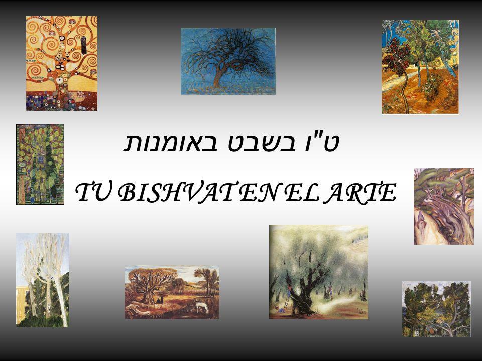 TU BISHVAT EN EL ARTE ט
