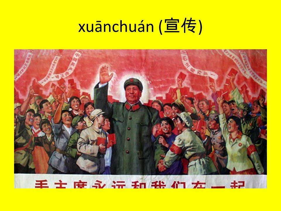 xuānchuán ( )