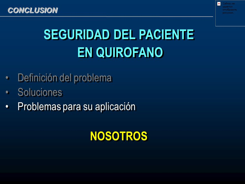 CONCLUSION SEGURIDAD DEL PACIENTE EN QUIROFANO Definición del problema Soluciones Problemas para su aplicación NOSOTROS SEGURIDAD DEL PACIENTE EN QUIR