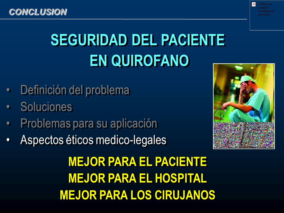 CONCLUSION SEGURIDAD DEL PACIENTE EN QUIROFANO Definición del problema Soluciones Problemas para su aplicación Aspectos éticos medico-legales MEJOR PA