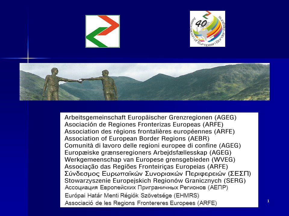 1 Ассоциация Европейских Приграничных Регионов (АЕПР) Ассоциация Европейских Приграничных Регионов (АЕПР) Európai Határ Menti Régiók Szövetsége (EHMRS) Európai Határ Menti Régiók Szövetsége (EHMRS) Associació de les Regions Frontereres Europees (ARFE) Associació de les Regions Frontereres Europees (ARFE)