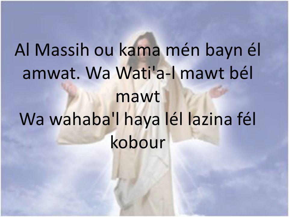 Al Massih ou kama mén bayn él amwat.
