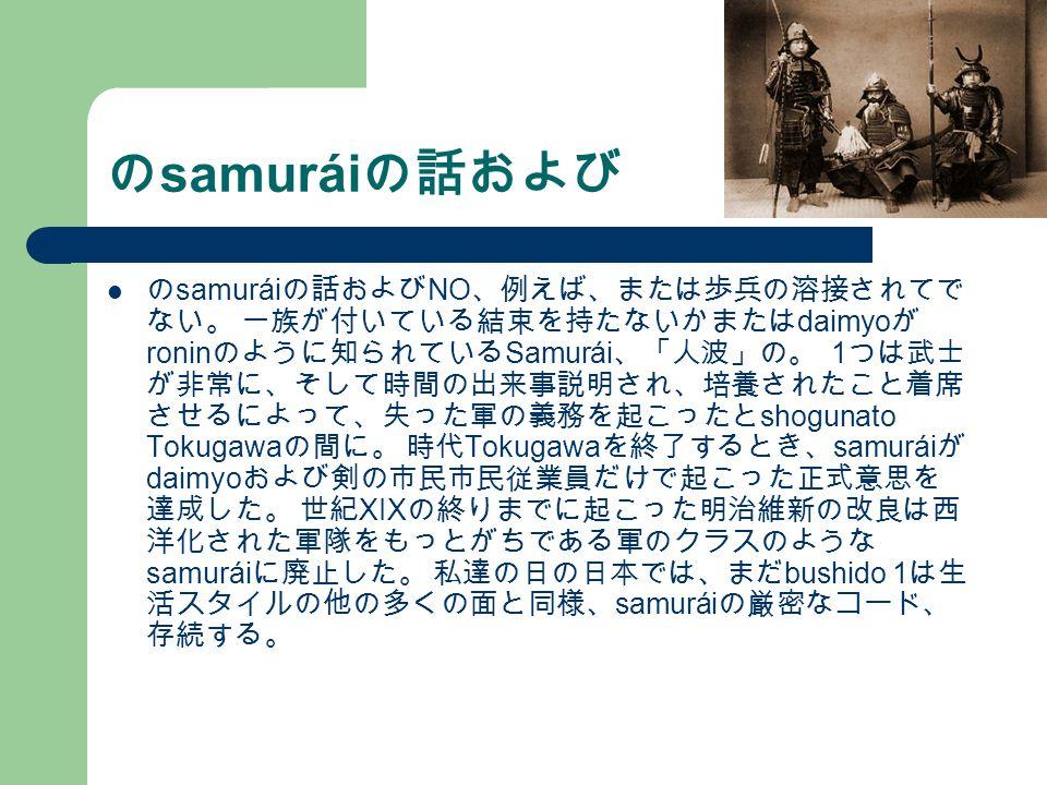 samurái samurái NO daimyo ronin Samurái 1 shogunato Tokugawa Tokugawa samurái daimyo XIX samurái bushido 1 samurái