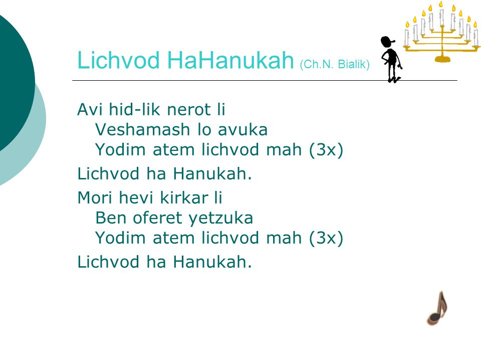 Yemei HaChanukah (A.