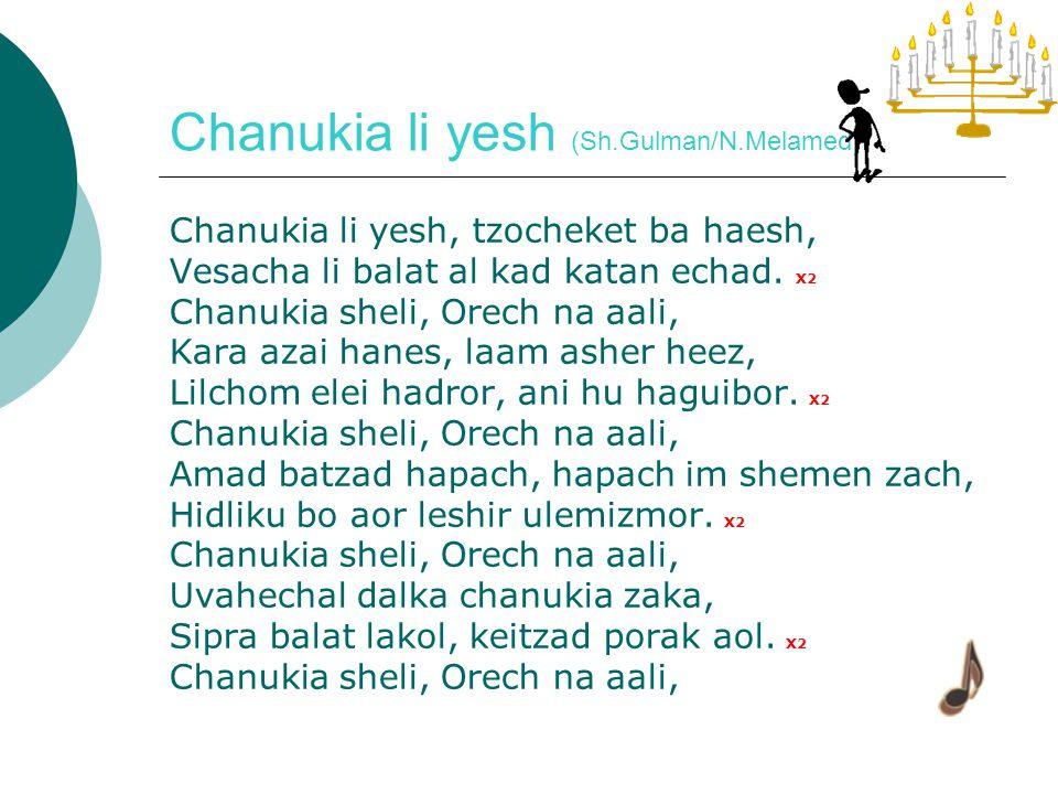 Banu Choshech (S.L. Chanai/A.