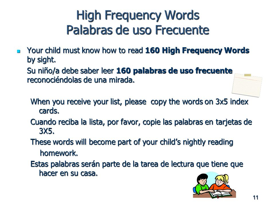 11 High Frequency Words Palabras de uso Frecuente Your child must know how to read 160 High Frequency Words by sight.